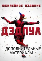 Постер к фильму Дэдпул 2016