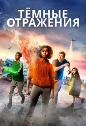 Постер к фильму Тёмные отражения 2018