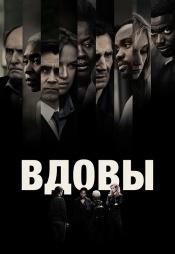 Постер к фильму Вдовы 2018