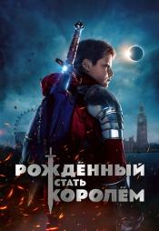 Постер к фильму Рождённый стать королём 2019