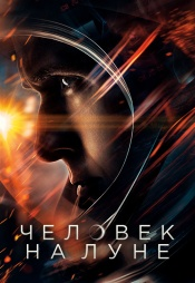 Постер к фильму Человек на Луне 2018