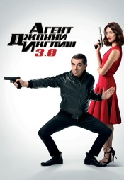 Постер к фильму Агент Джонни Инглиш 3.0 2018