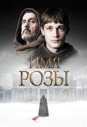 Постер к сериалу Имя розы 2019