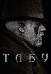 Постер к сериалу Табу 2017
