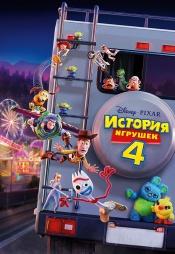 Постер к фильму История игрушек 4 2019