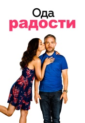 Постер к фильму Ода радости 2019