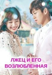 Постер к сериалу Лжец и его возлюбленная 2017