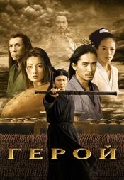 Постер к фильму Герой (2002) 2002
