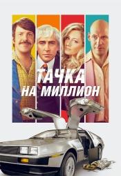 Постер к фильму Тачка на миллион 2018
