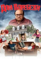 Постер к фильму Дом вдребезги 2008