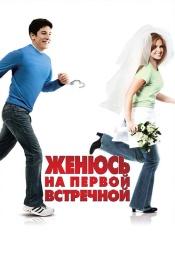 Постер к фильму Женюсь на первой встречной 2006