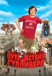 Постер к фильму Путешествия Гулливера 2010