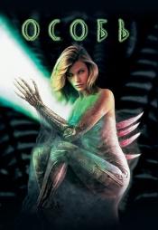 Постер к фильму Особь 1995