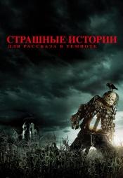 Постер к фильму Страшные истории для рассказа в темноте 2019