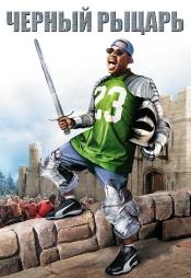 Постер к фильму Чёрный рыцарь 2001