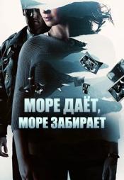 Постер к фильму Море даёт, море забирает 2013