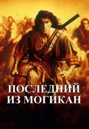 Постер к фильму Последний из могикан 1992