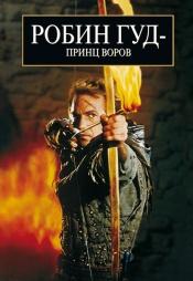 Постер к фильму Робин Гуд: Принц воров 1991