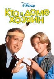 Постер к фильму Кто в доме хозяин (1995) 1995