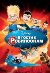 Постер к фильму В гости к Робинсонам 2007