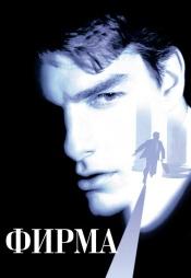 Постер к фильму Фирма 1993