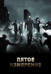 Постер к фильму Пятое измерение 2009