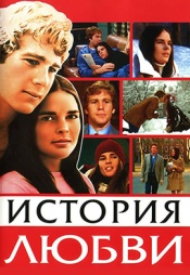 Постер к фильму История любви 1970