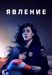 Постер к сериалу Явление (2019) 2019