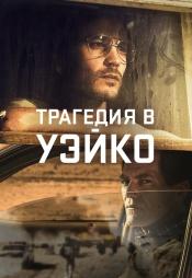 Постер к сериалу Трагедия в Уэйко 2018