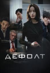 Постер к фильму Дефолт 2018