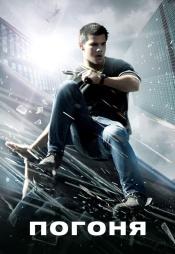 Постер к фильму Погоня (2011) 2011