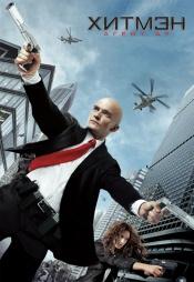 Постер к фильму Хитмэн: Агент 47 2015