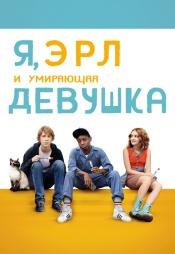 Постер к фильму Я, Эрл и умирающая девушка 2015