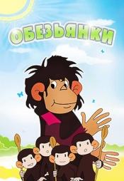 Постер к сериалу Внимание, обезьянки 1984