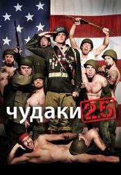 Постер к фильму Чудаки 2.5 2007