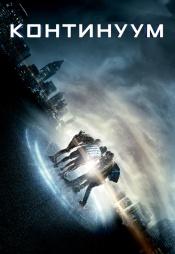 Постер к фильму Континуум 2014