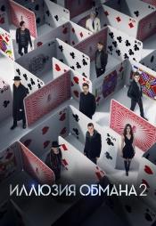 Постер к фильму Иллюзия обмана 2 2016