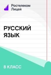 Постер к сериалу 8 класс. Русский Язык 2019