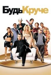 Постер к фильму Будь круче 2005