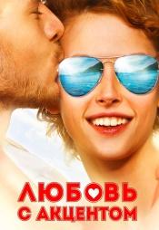 Постер к фильму Любовь с акцентом 2012