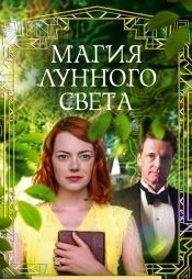 Постер к фильму Магия лунного света 2014
