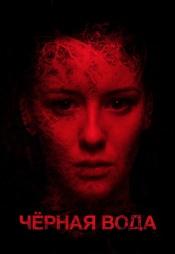 Постер к фильму Чёрная вода 2015