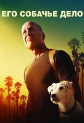 Постер к фильму Его собачье дело 2017