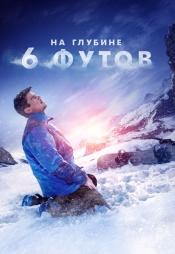 Постер к фильму На глубине 6 футов 2017