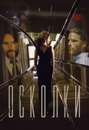 Постер к фильму Осколки (2017) 2017