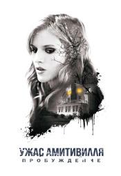 Постер к фильму Ужас Амитивилля: Пробуждение 2017