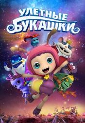 Постер к фильму Улётные букашки 2016