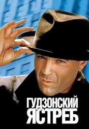 Постер к фильму Гудзонский ястреб 1991