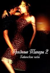 Постер к фильму Грязные танцы 2: Гаванские ночи 2004