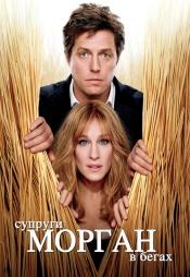 Постер к фильму Супруги Морган в бегах 2009